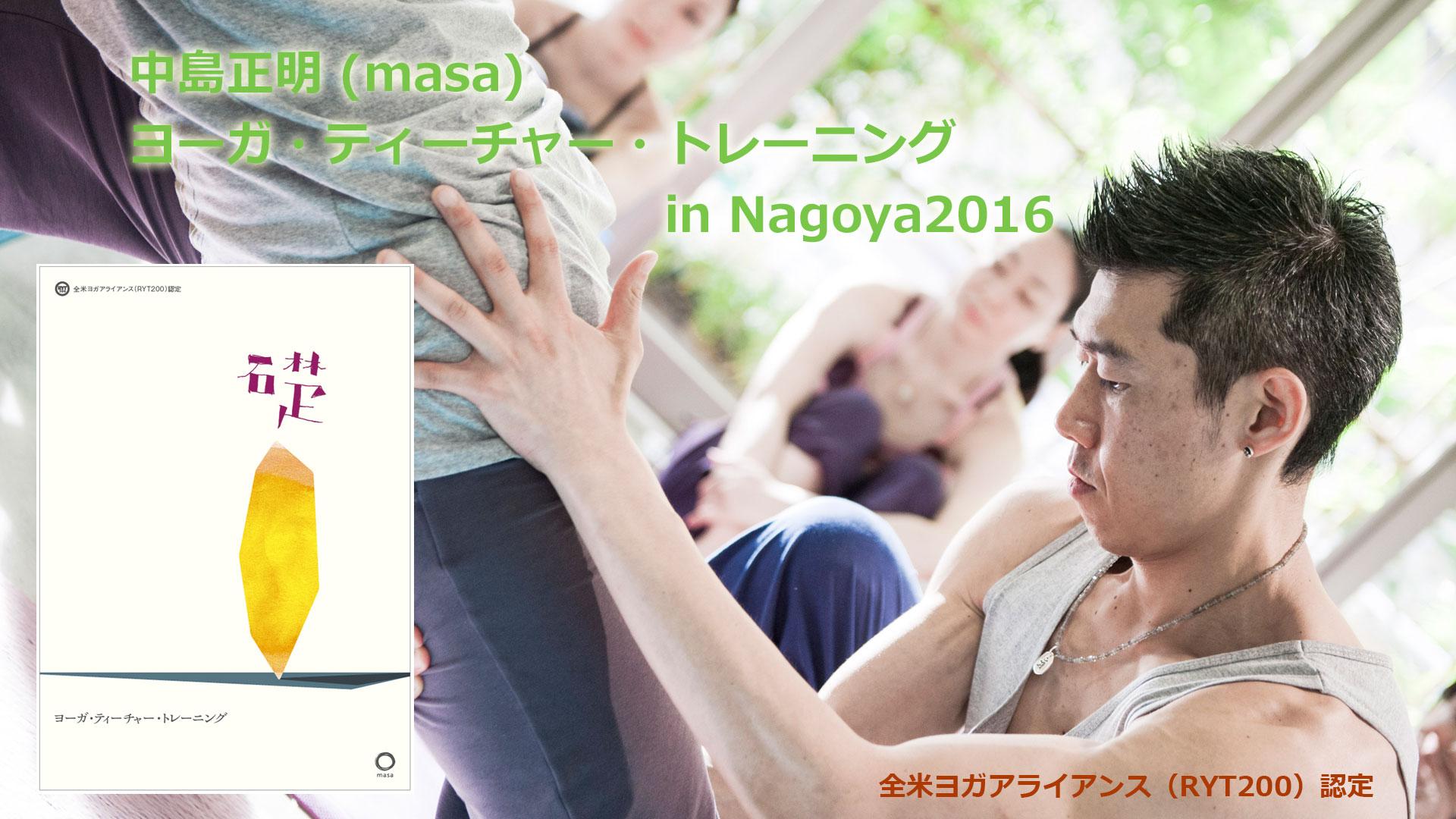 masa先生 ヨーガ・ティーチャー・トレーニング in 名古屋 2016」全米ヨガアライアンス(RYT200)認定 2016.4-8