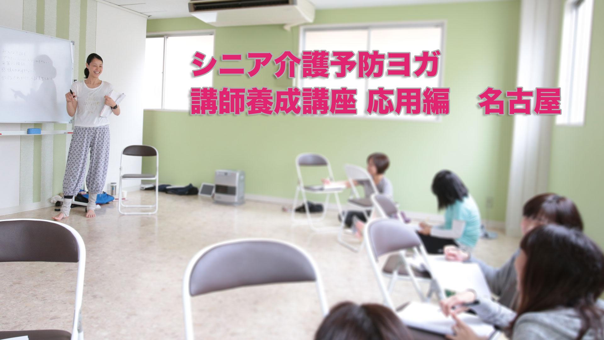 シニアヨガ インストラクター養成講座 2017年7月 応用編 名古屋開催
