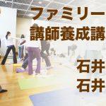 bnr_石井TTC