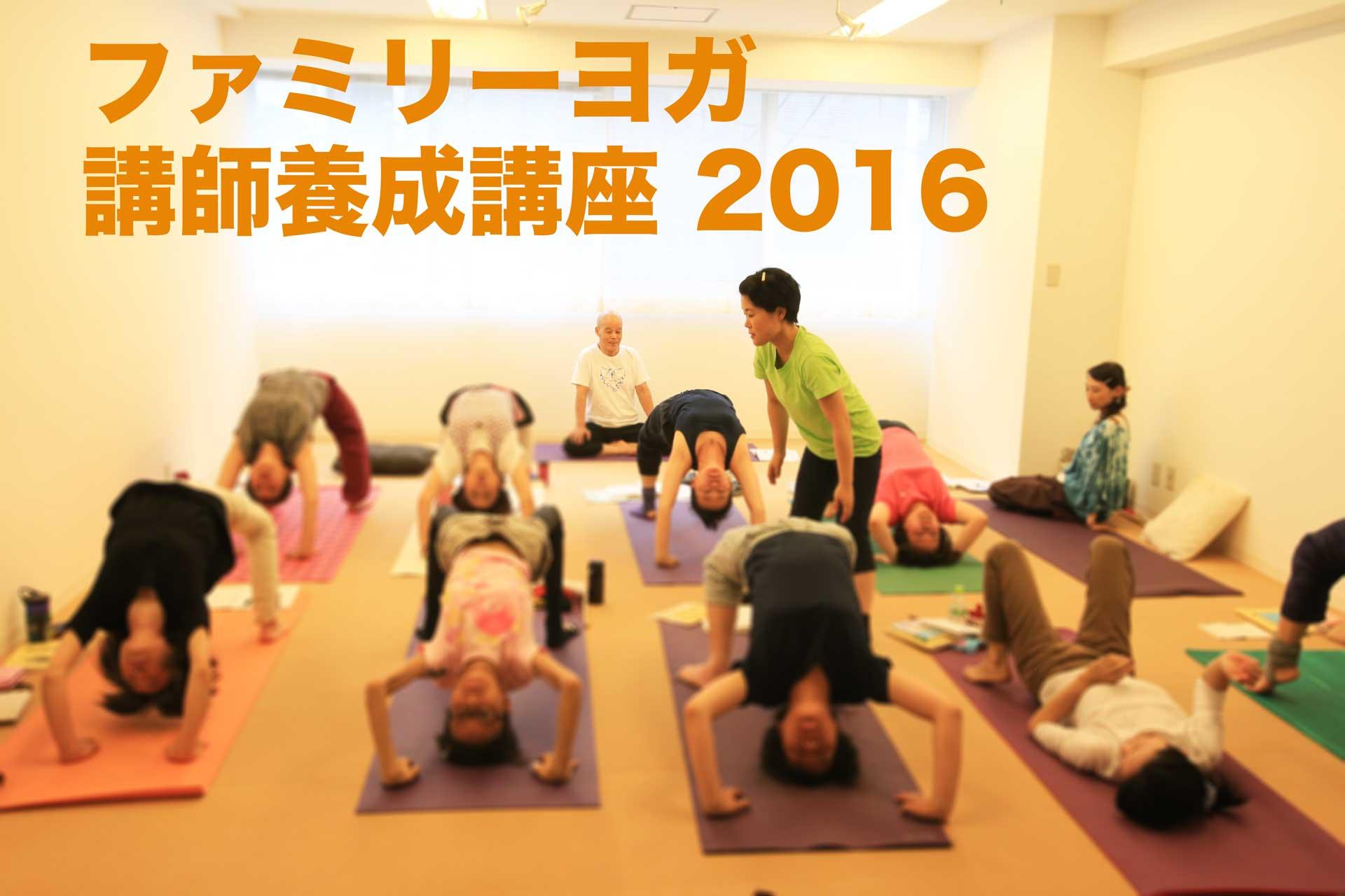 2016/08 ファミリーヨガ インストラクター養成講座 名古屋 4期生募集中