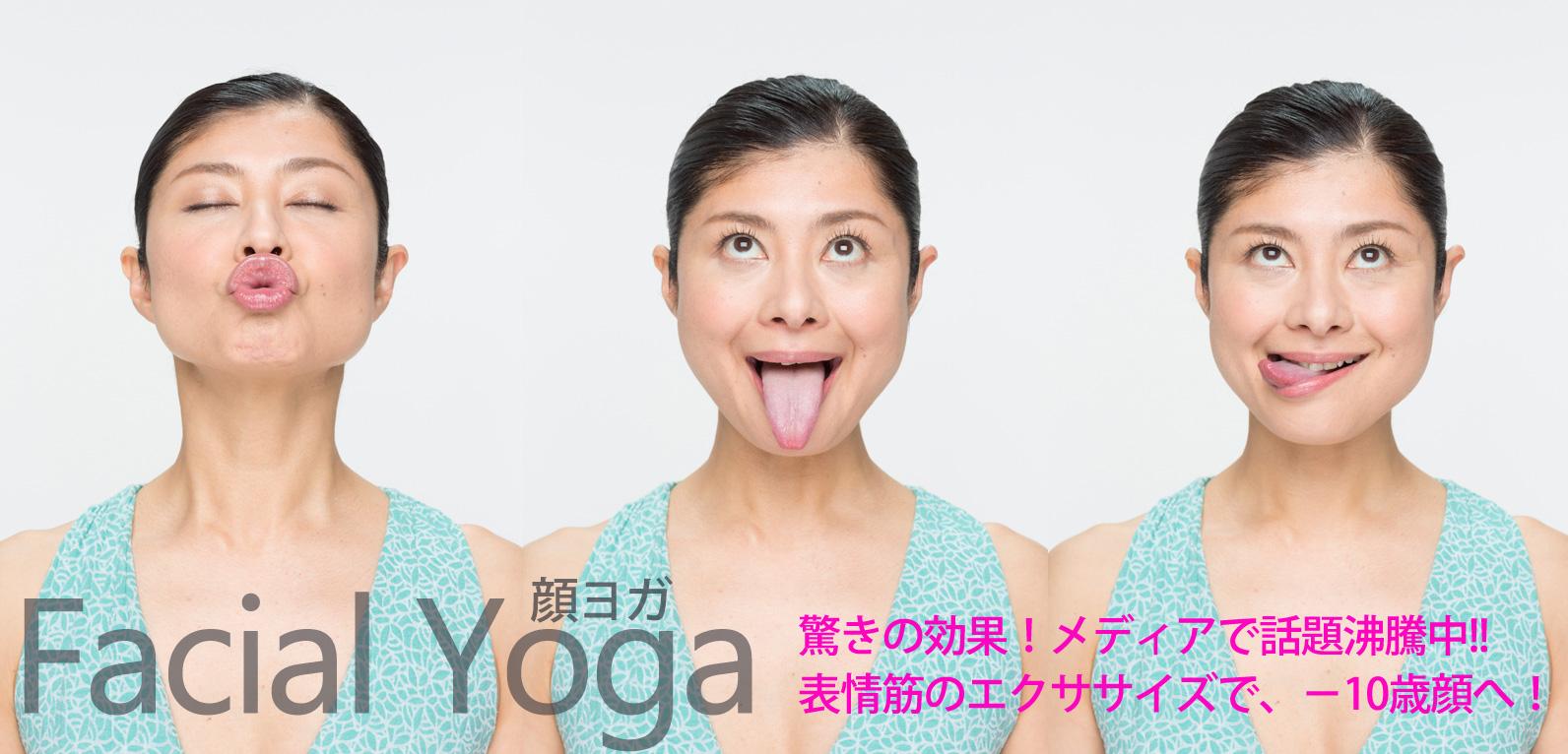 facialyoga_yoko