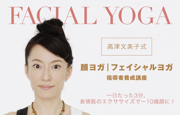 顔ヨガ 指導者養成講座 名古屋にて開講! 2017年8月
