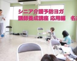シニアヨガ インストラクター養成講座 2017年5月 応用編 名古屋開催