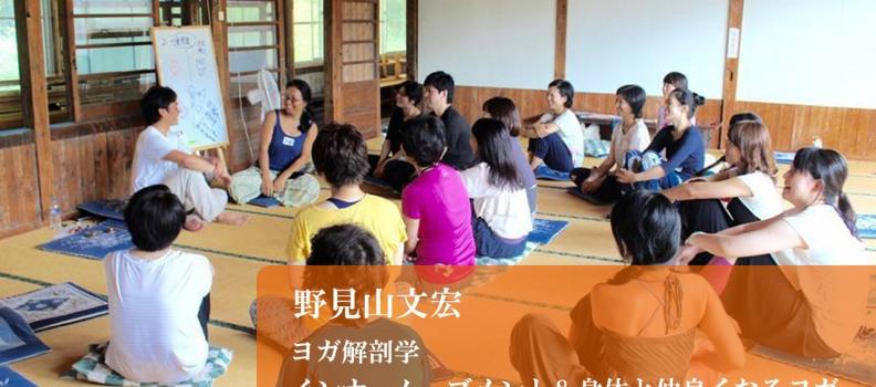 2017年1月29日〜30日 野見山文宏 ヨガ解剖学 / インナームーブメント&身体と仲良くなるヨガ