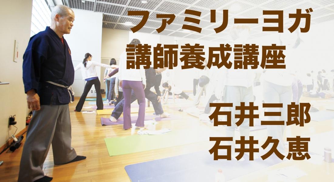 2017年9月 ファミリーヨガ インストラクター養成講座 名古屋 5期生募集中