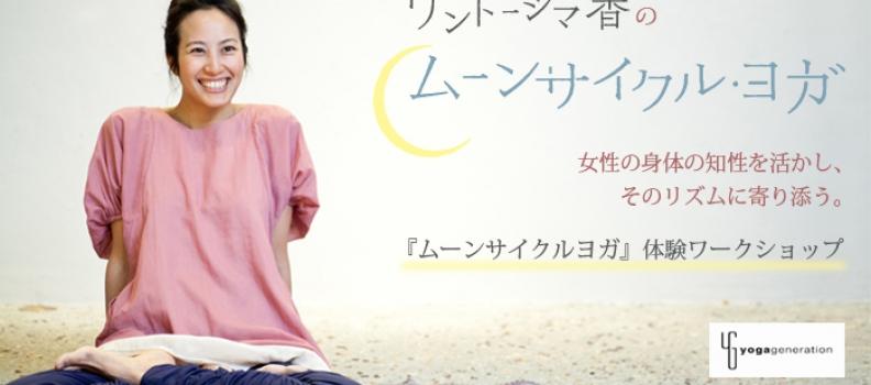サントーシマ香 『ムーンサイクルヨガ』ワークショップ